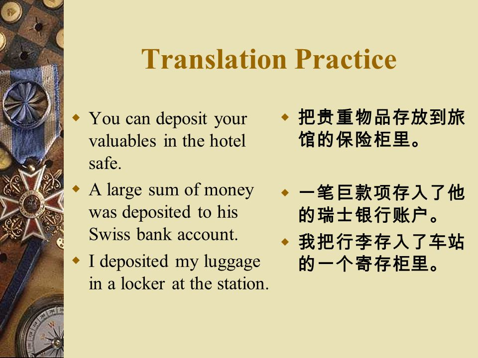 Translation Practice You can deposit your valuables in the hotel safe.