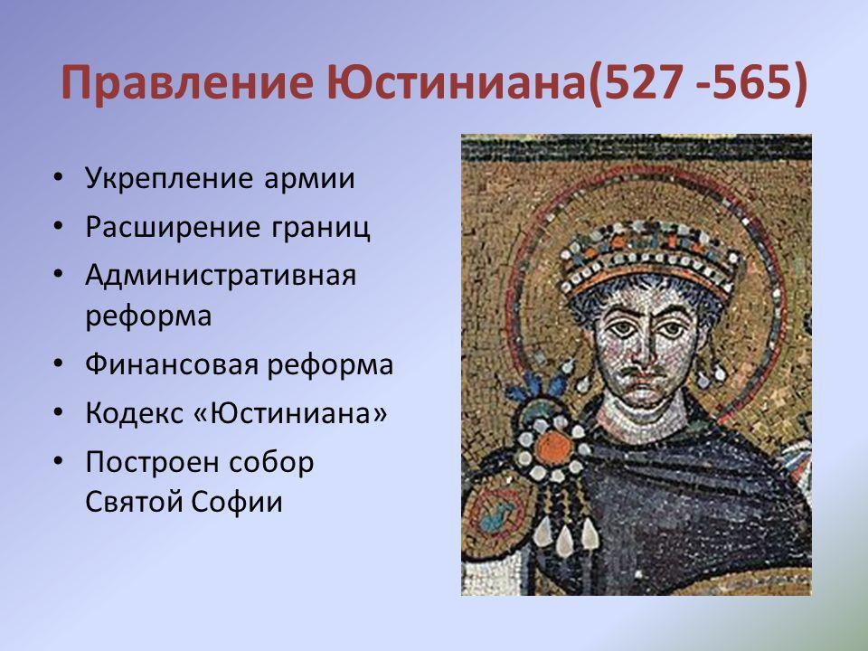 Правление Юстиниана(527 -565)