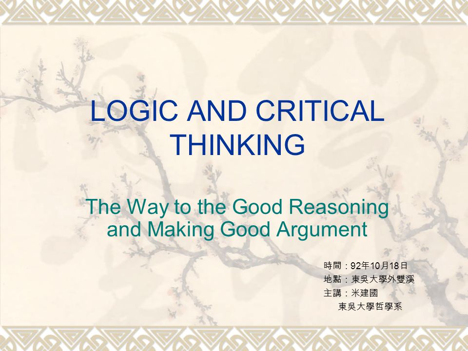 logic and critical thinking syllabus Columbia college master syllabus for phil 210 includes course objectives introduction to logic and critical thinking by merrilee h salmon (wadsworth.