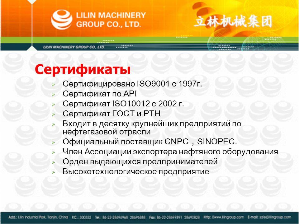 Сертификаты Сертифицировано ISO9001 с 1997г. Сертификат по API