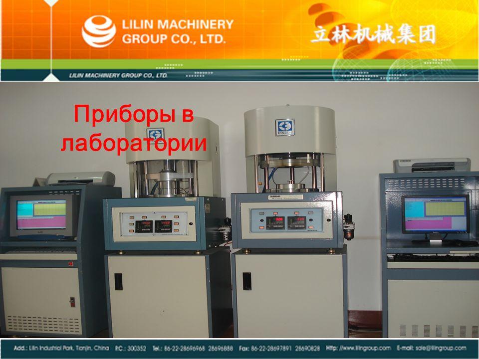 Приборы в лаборатории