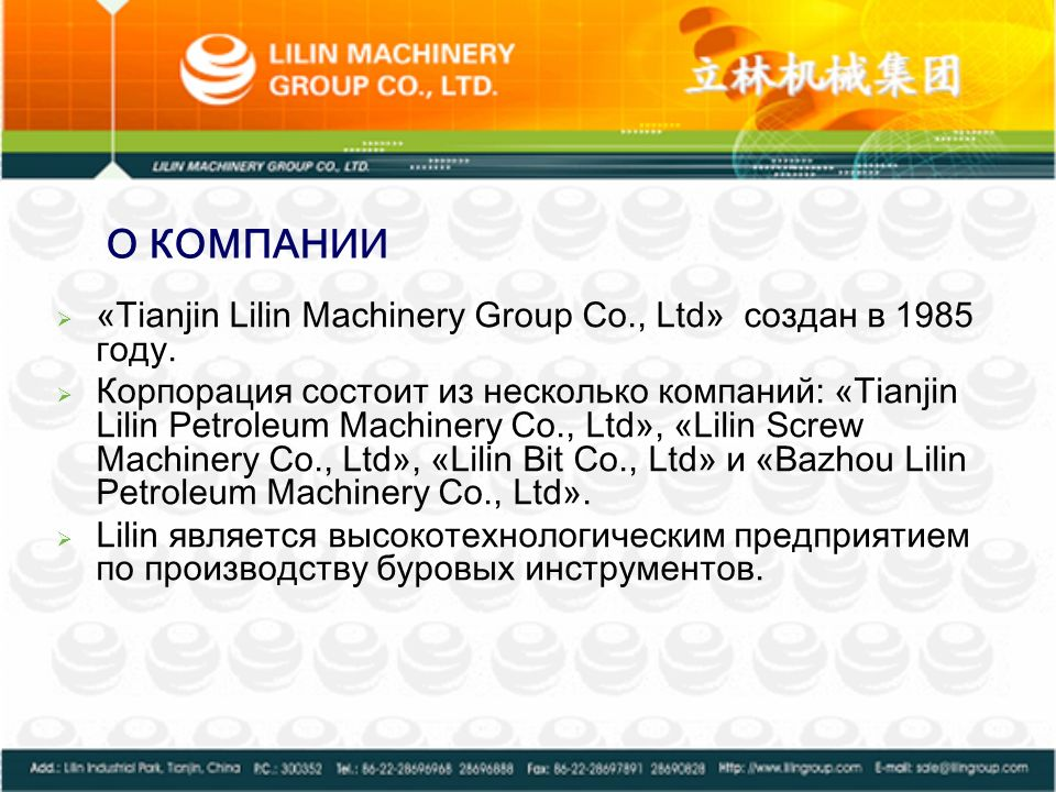 О КОМПАНИИ «Tianjin Lilin Machinery Group Co., Ltd» создан в 1985 году.