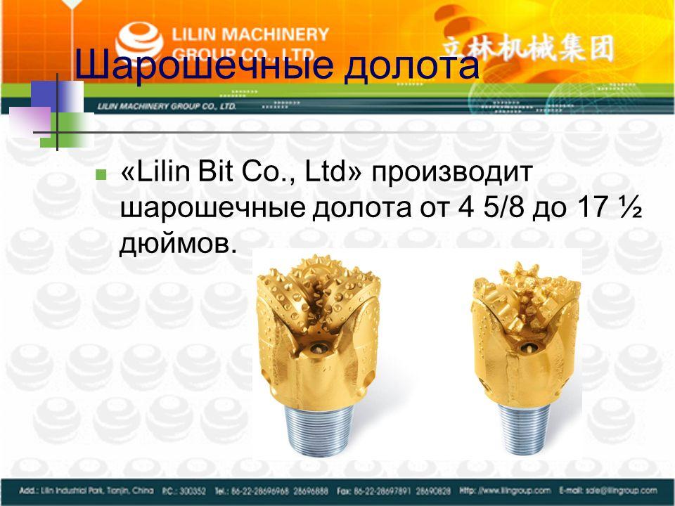Шарошечные долота «Lilin Bit Co., Ltd» производит шарошечные долота от 4 5/8 до 17 ½ дюймов.