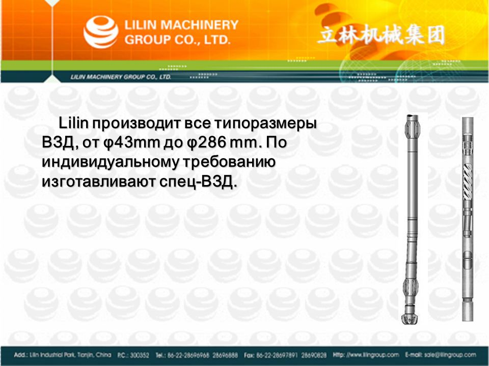 Lilin производит все типоразмеры ВЗД, от φ43mm до φ286 mm