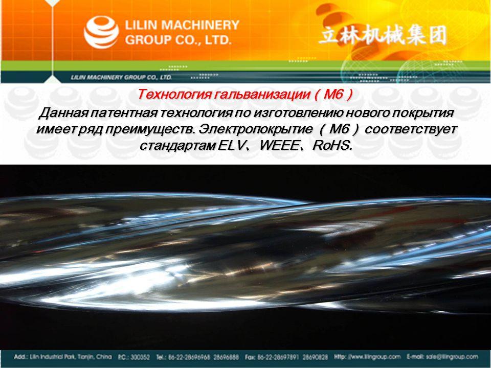 Технология гальванизации(M6)
