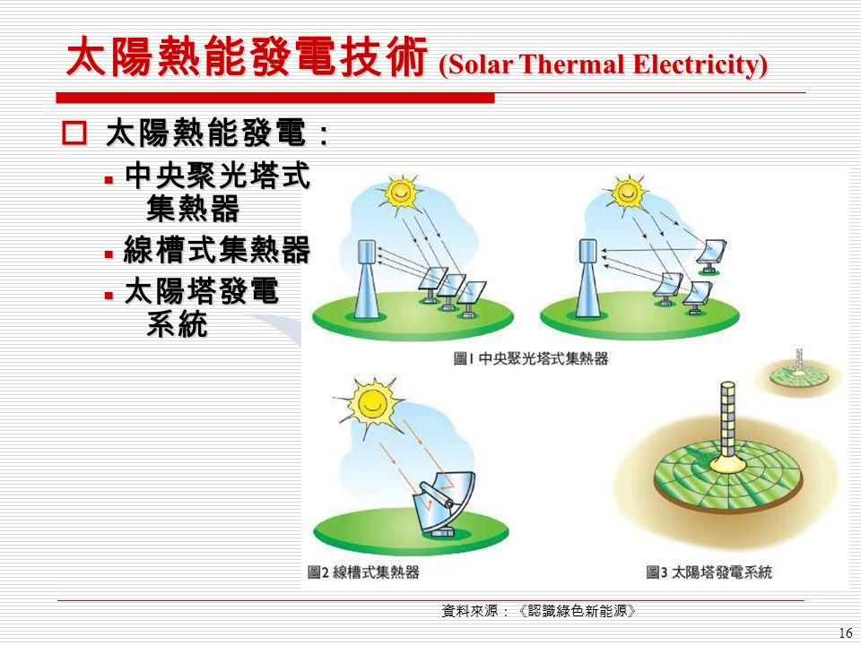 中國科技大學通識敎育中心 『能源與環境』 認識綠色能源 Ppt Video Online Download