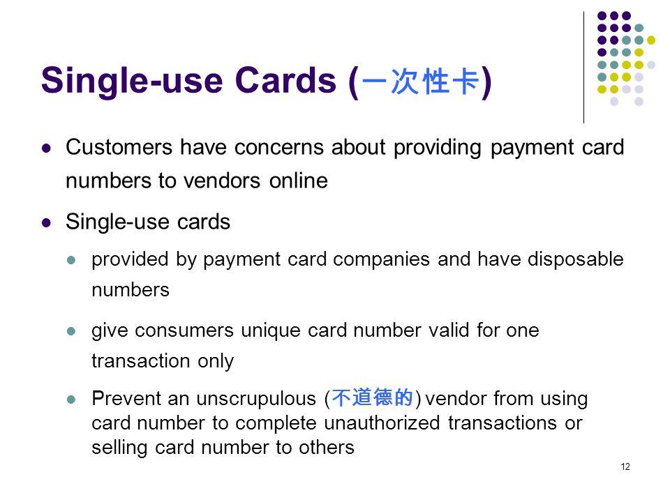 Single-use Cards (一次性卡)