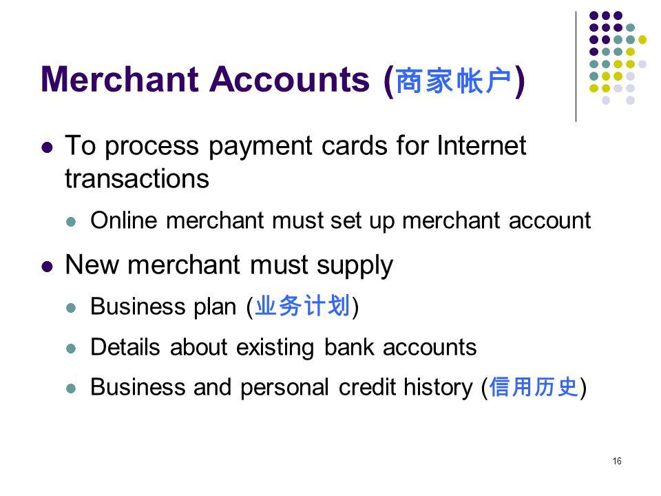 Merchant Accounts (商家帐户)