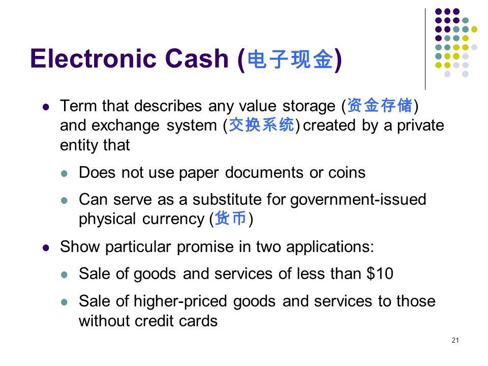 Electronic Cash (电子现金)