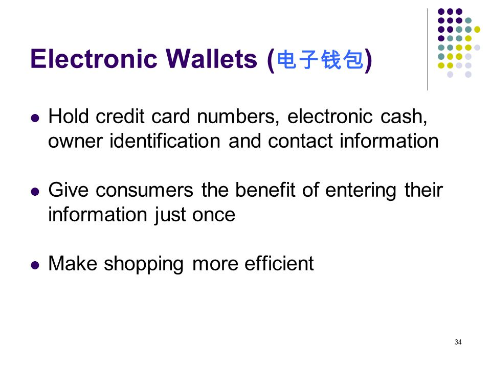 Electronic Wallets (电子钱包)