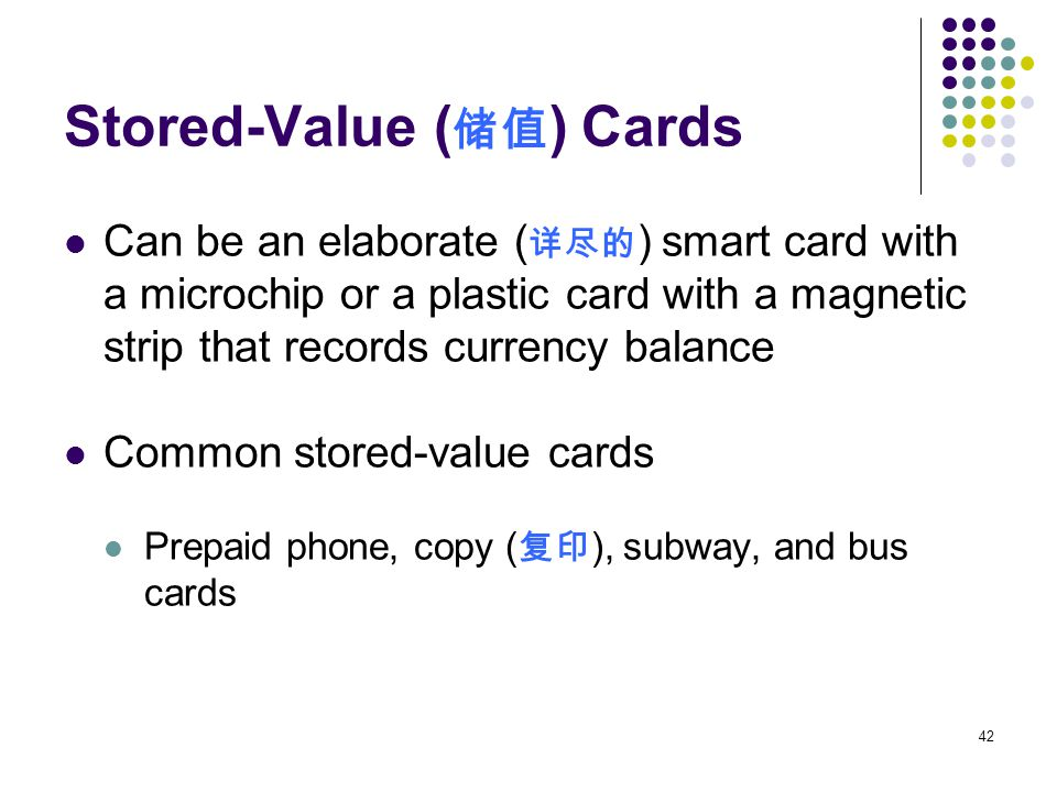 Stored-Value (储值) Cards