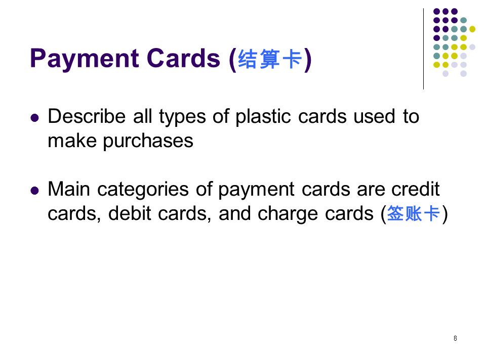 Payment Cards (结算卡) Describe all types of plastic cards used to make purchases.