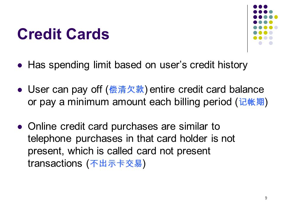 Credit Cards Has spending limit based on user's credit history