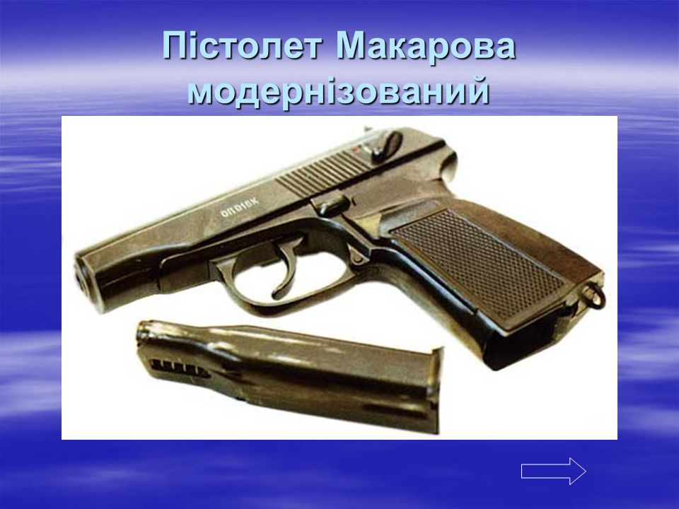 Пістолет Макарова модернізований