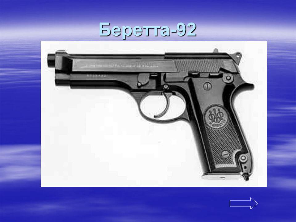 Беретта-92