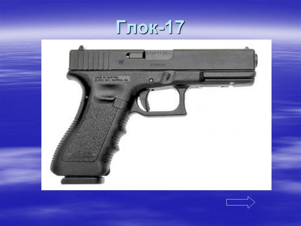 Глок-17
