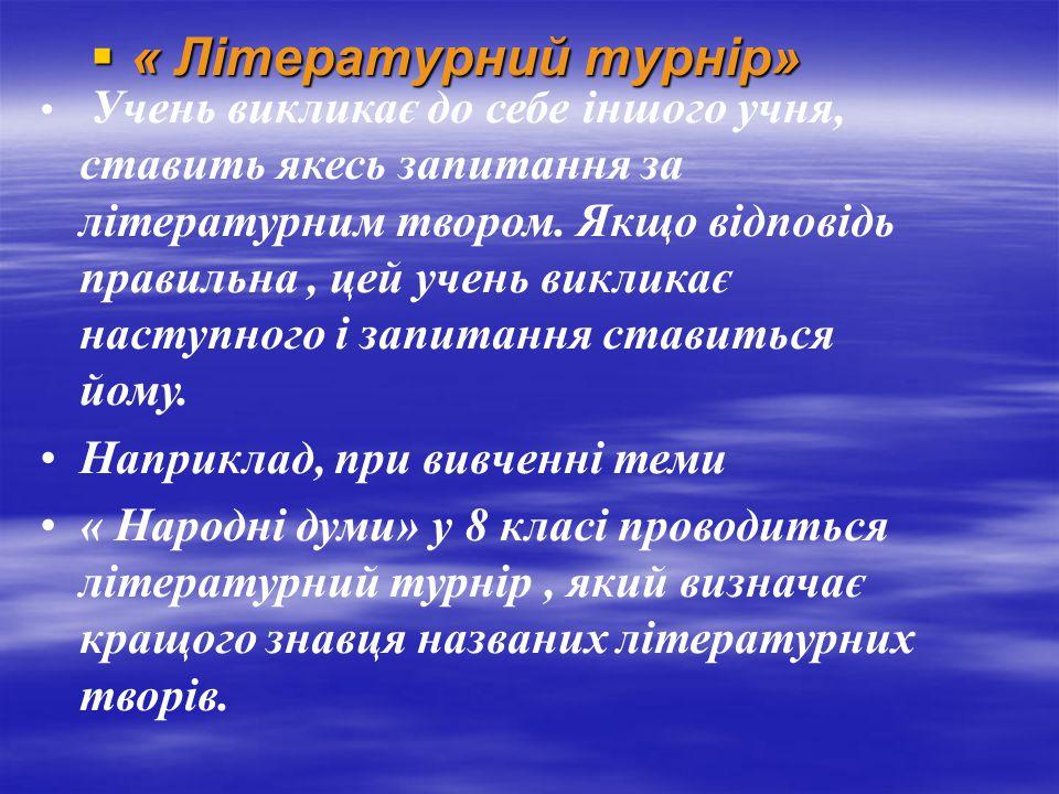 « Літературний турнір»