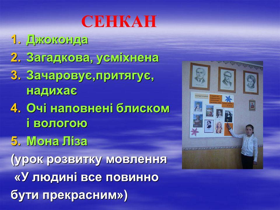 СЕНКАН Джоконда Загадкова, усміхнена Зачаровує,притягує, надихає