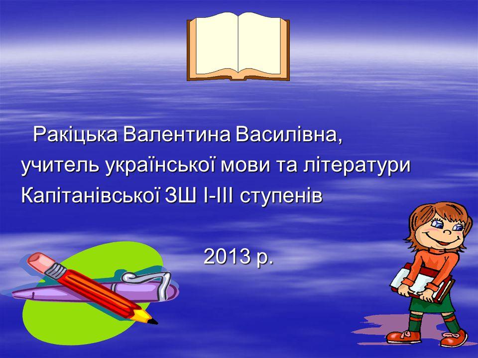 Ракіцька Валентина Василівна,