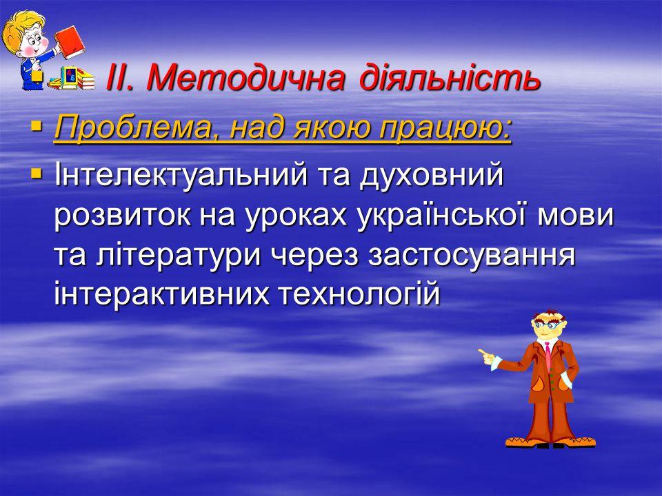 ІІ. Методична діяльність