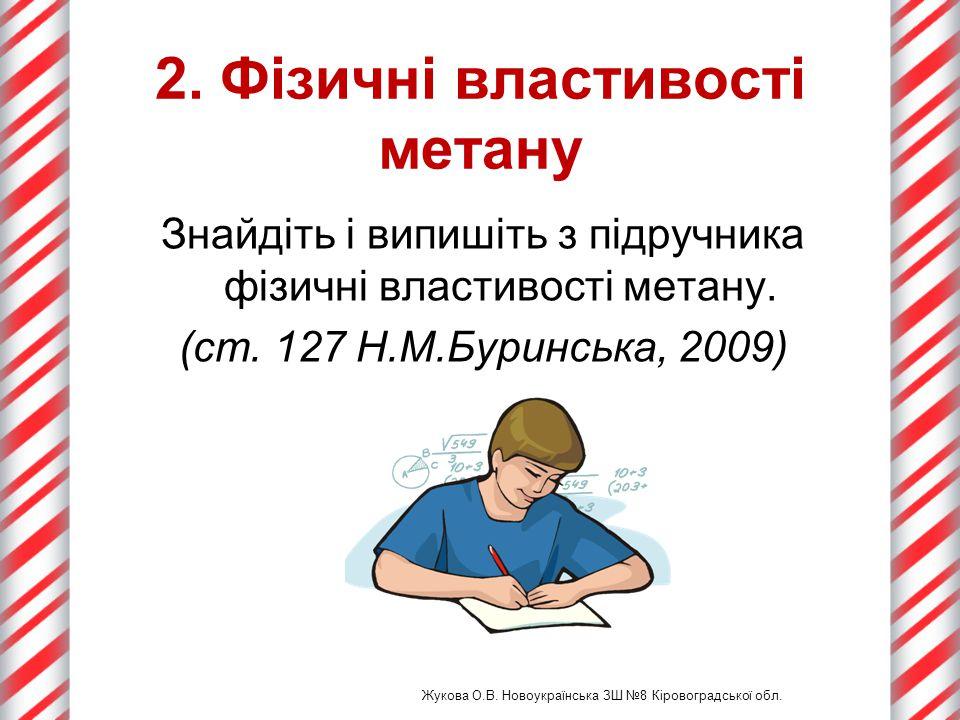 2. Фізичні властивості метану