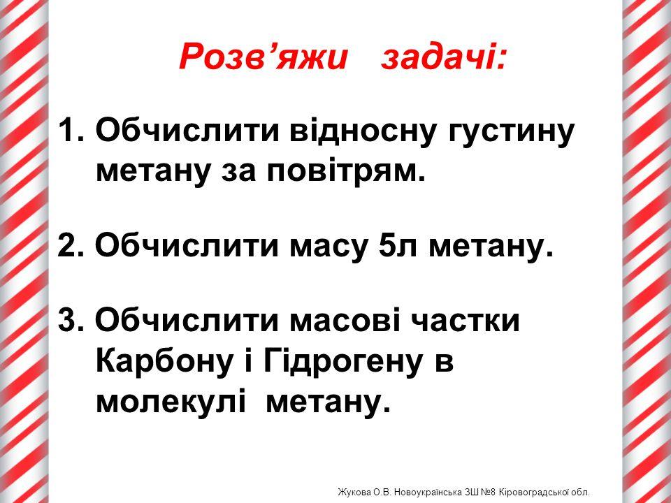Жукова О.В. Новоукраїнська ЗШ №8 Кіровоградської обл.