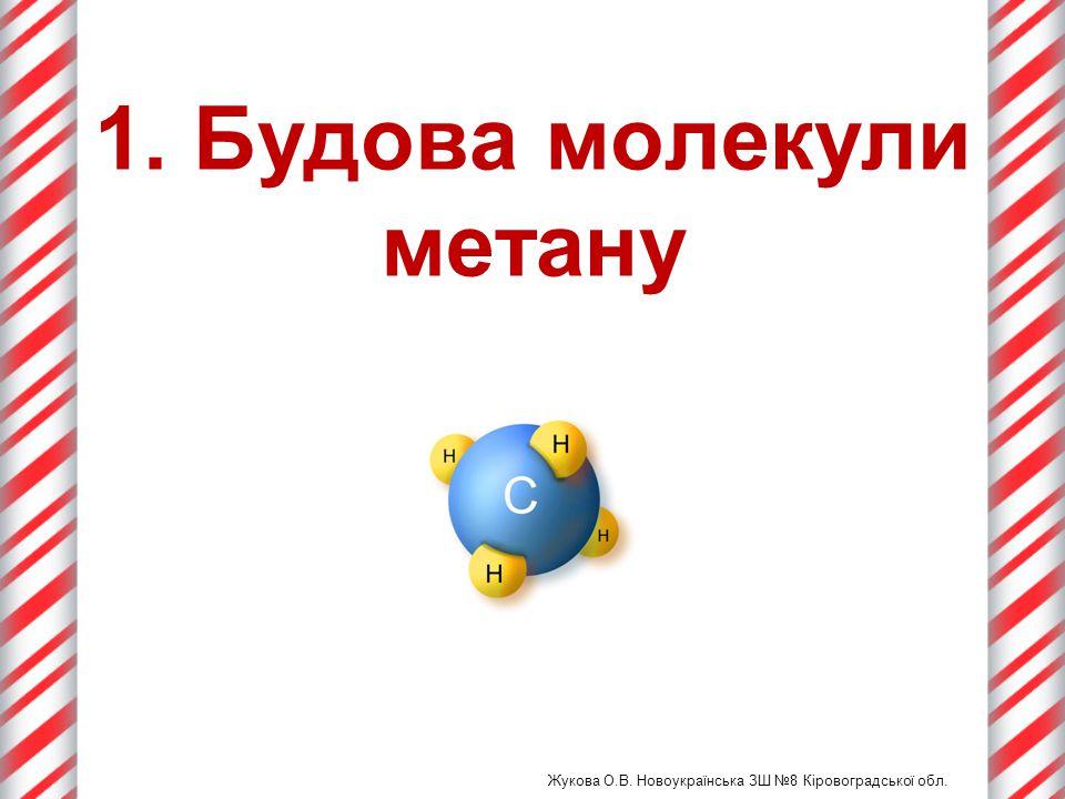 1. Будова молекули метану