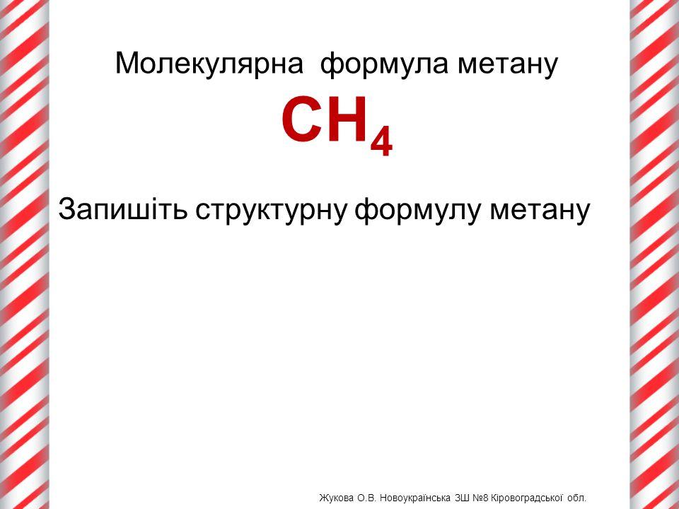 Молекулярна формула метану СН4
