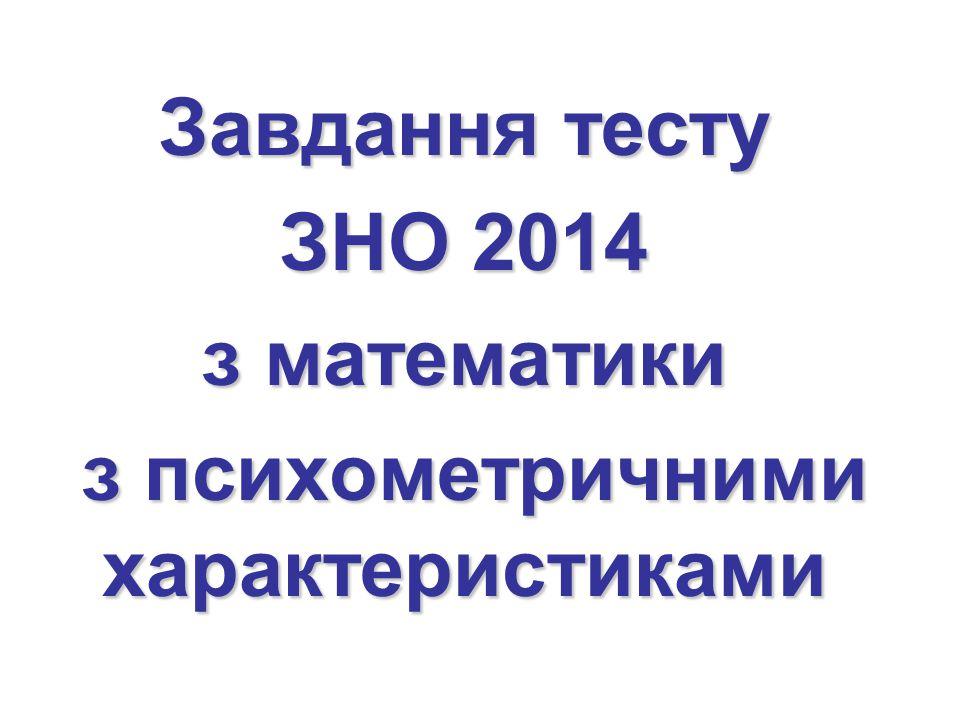 Завдання тесту ЗНО 2014 з математики з психометричними характеристиками