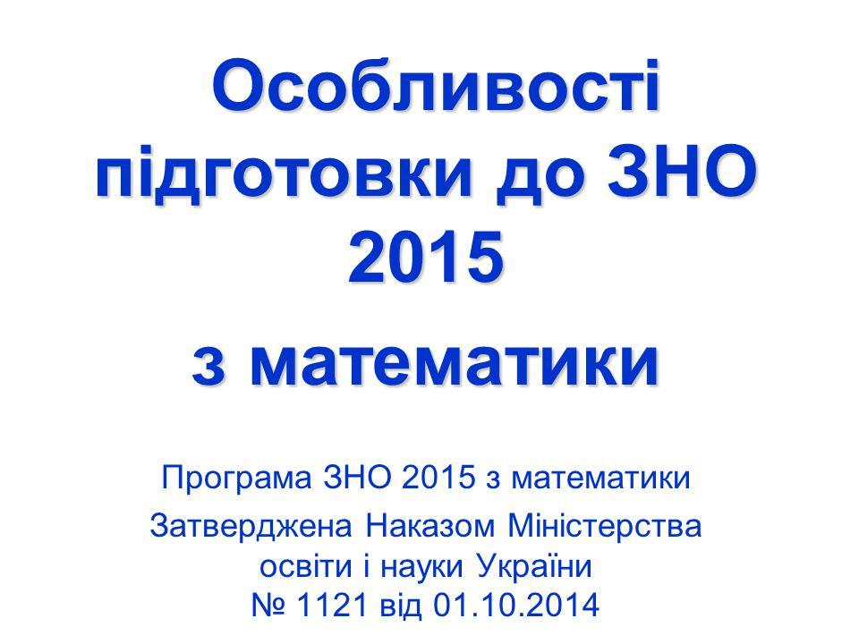 Особливості підготовки до ЗНО 2015