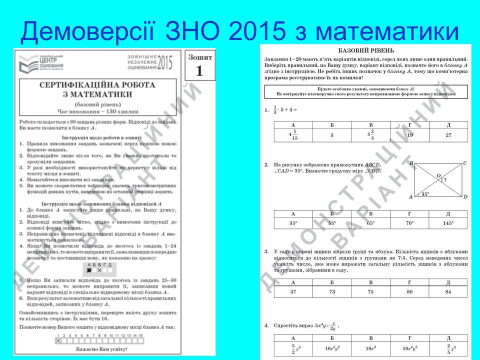 Демоверсії ЗНО 2015 з математики