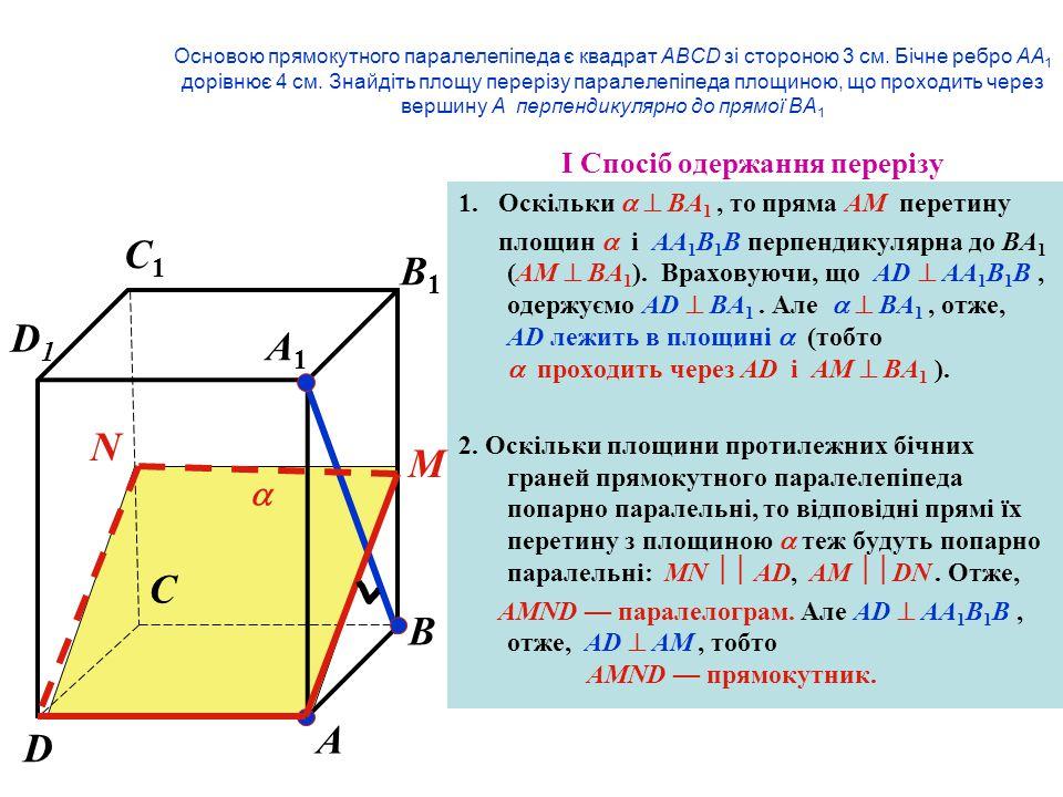 C1 B1 D1 A1 N M C B A D  I Спосіб одержання перерізу