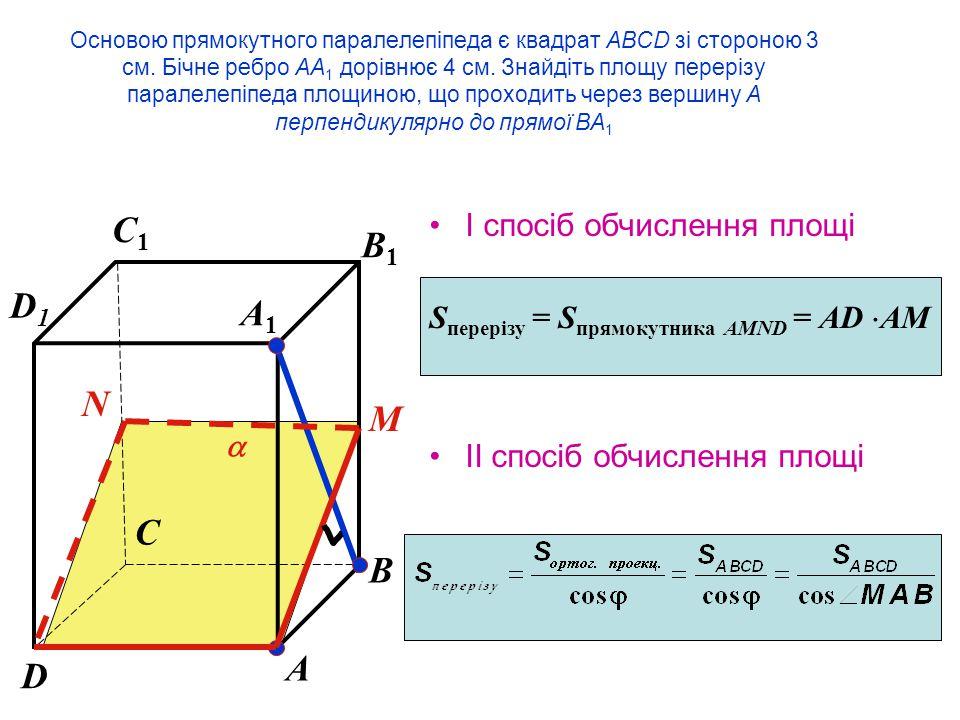C1 B1 D1 A1 N M C B A D І спосіб обчислення площі