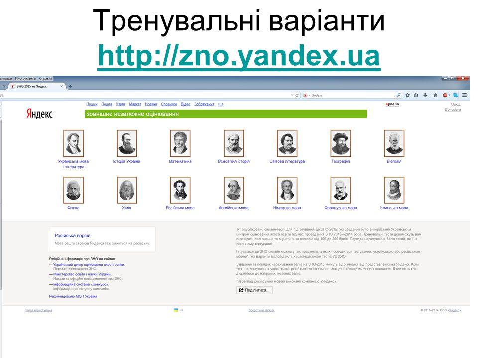 Тренувальні варіанти http://zno.yandex.ua