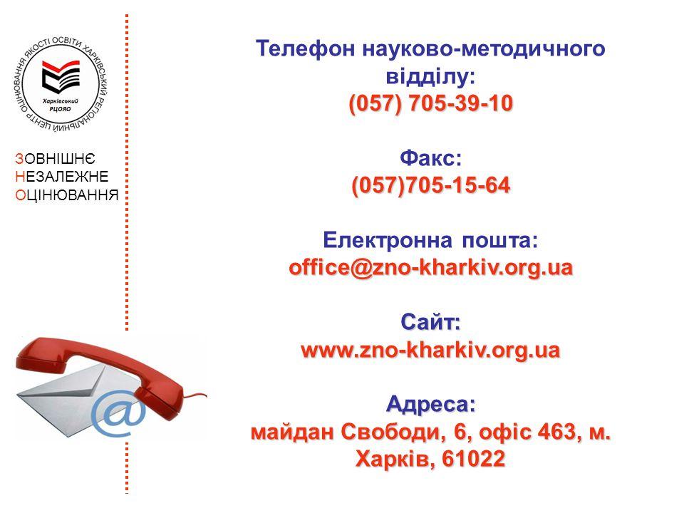 Телефон науково-методичного відділу: (057) 705-39-10 Факс:
