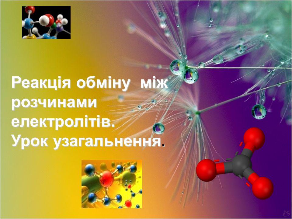 Реакція обміну між розчинами електролітів.