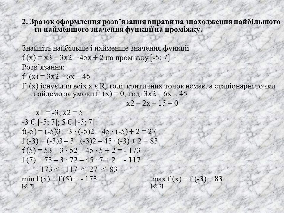 Знайдіть найбільше і найменше значення функції