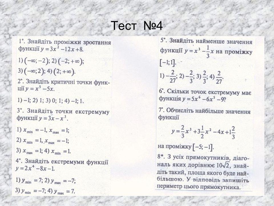 Тест №4