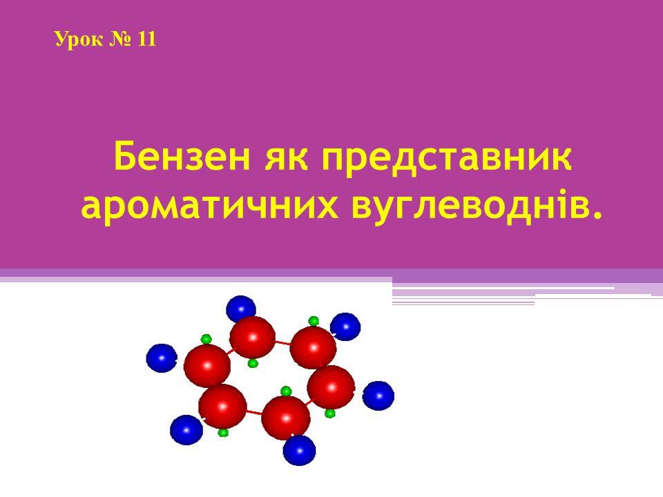 Бензен як представник ароматичних вуглеводнів.