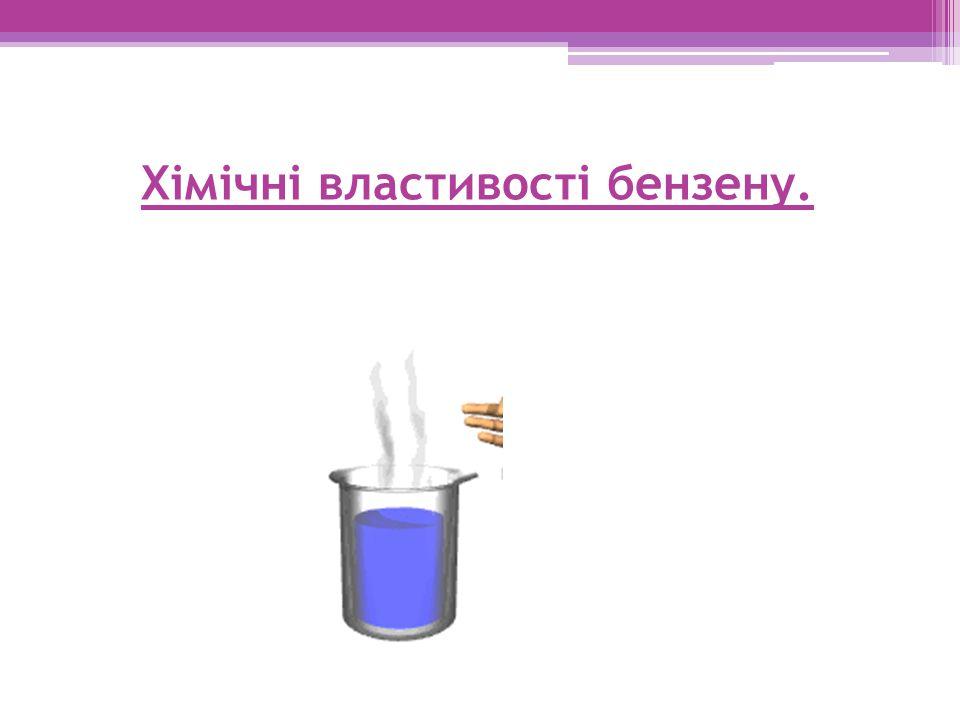 Хімічні властивості бензену.