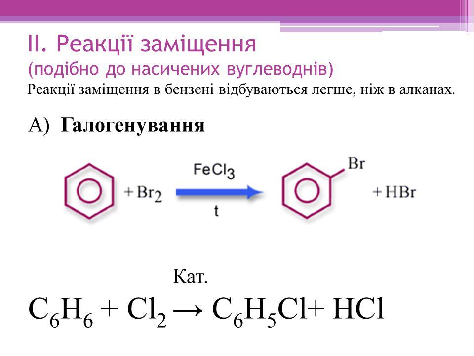 ІІ. Реакції заміщення (подібно до насичених вуглеводнів) Реакції заміщення в бензені відбуваються легше, ніж в алканах.