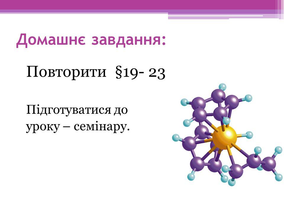 Домашнє завдання: Повторити §19- 23 Підготуватися до уроку – семінару.