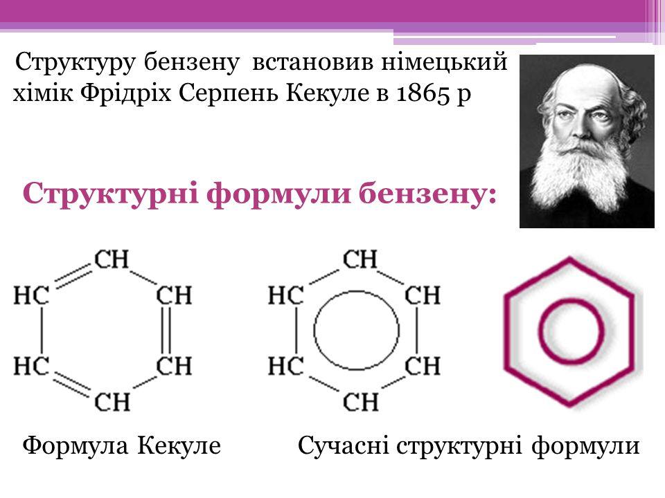 Структурні формули бензену: