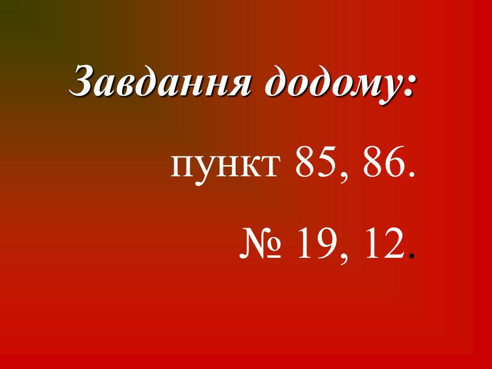 Завдання додому: пункт 85, 86. № 19, 12.