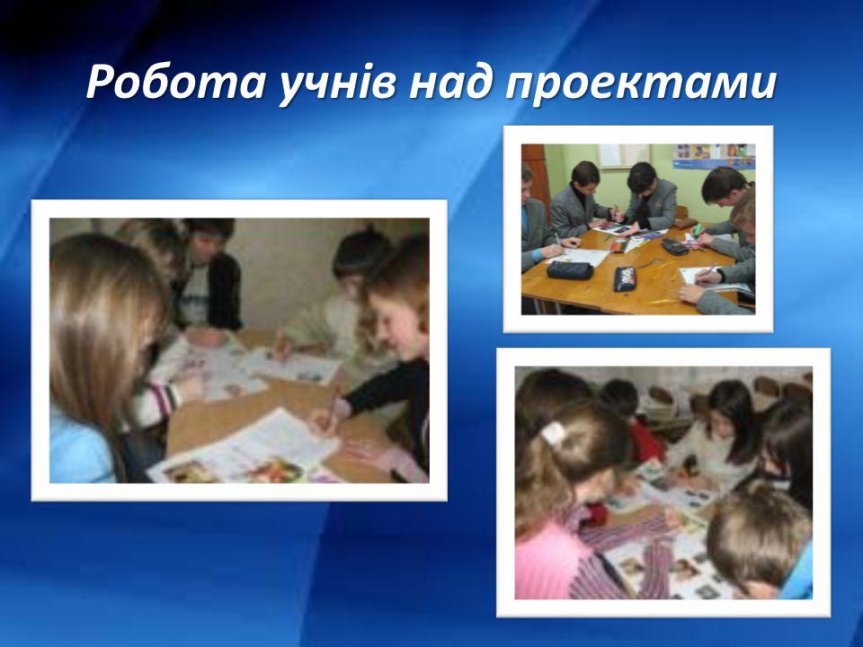 Робота учнів над проектами