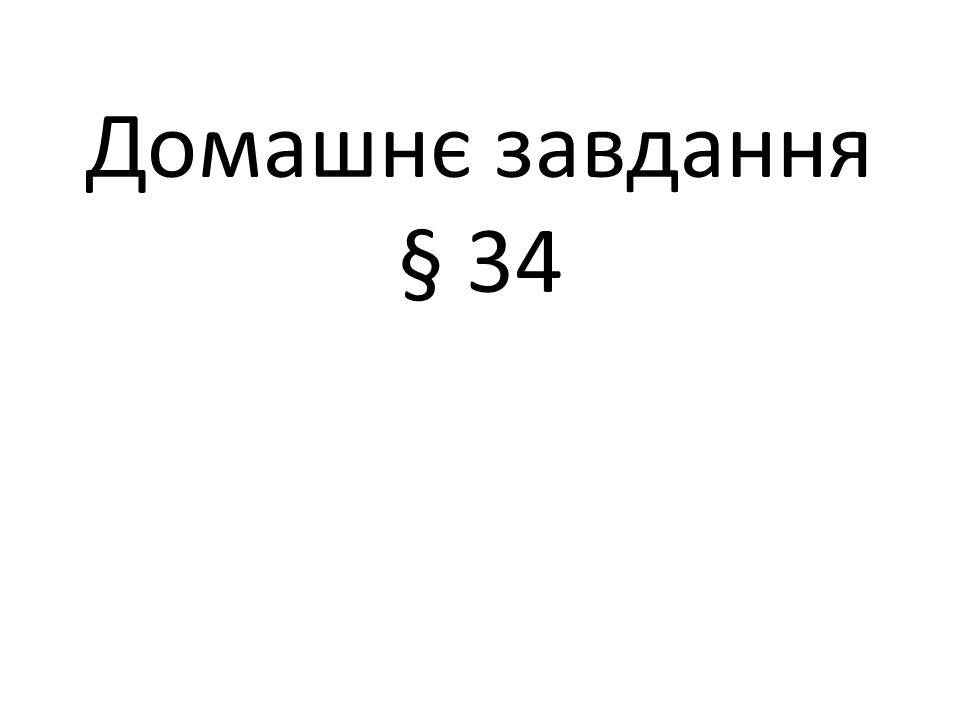 Домашнє завдання § 34