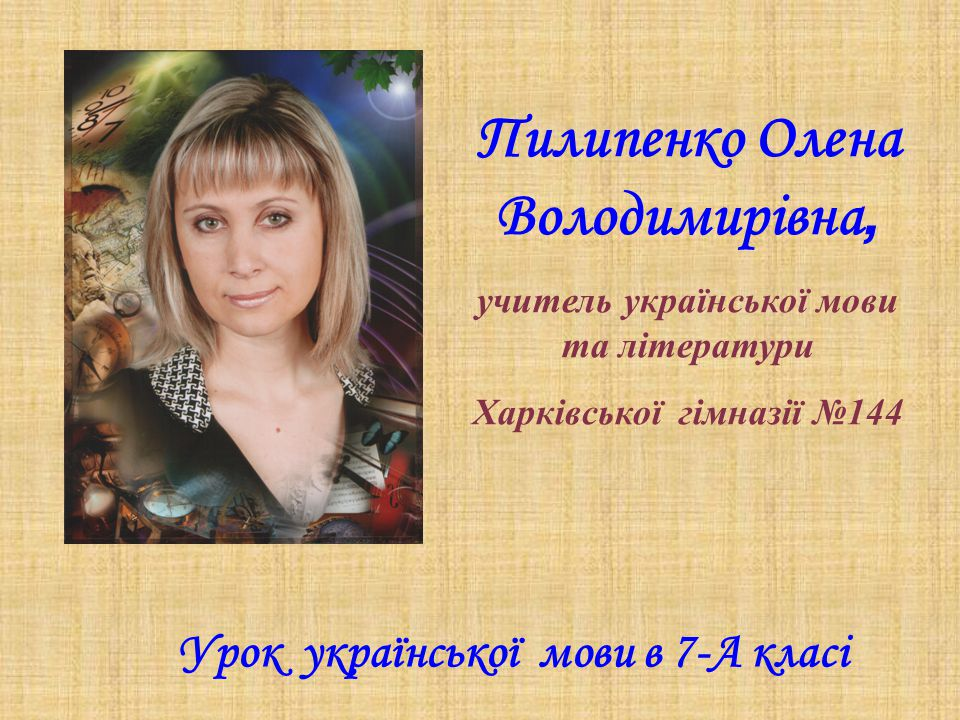 Пилипенко Олена Володимирівна,