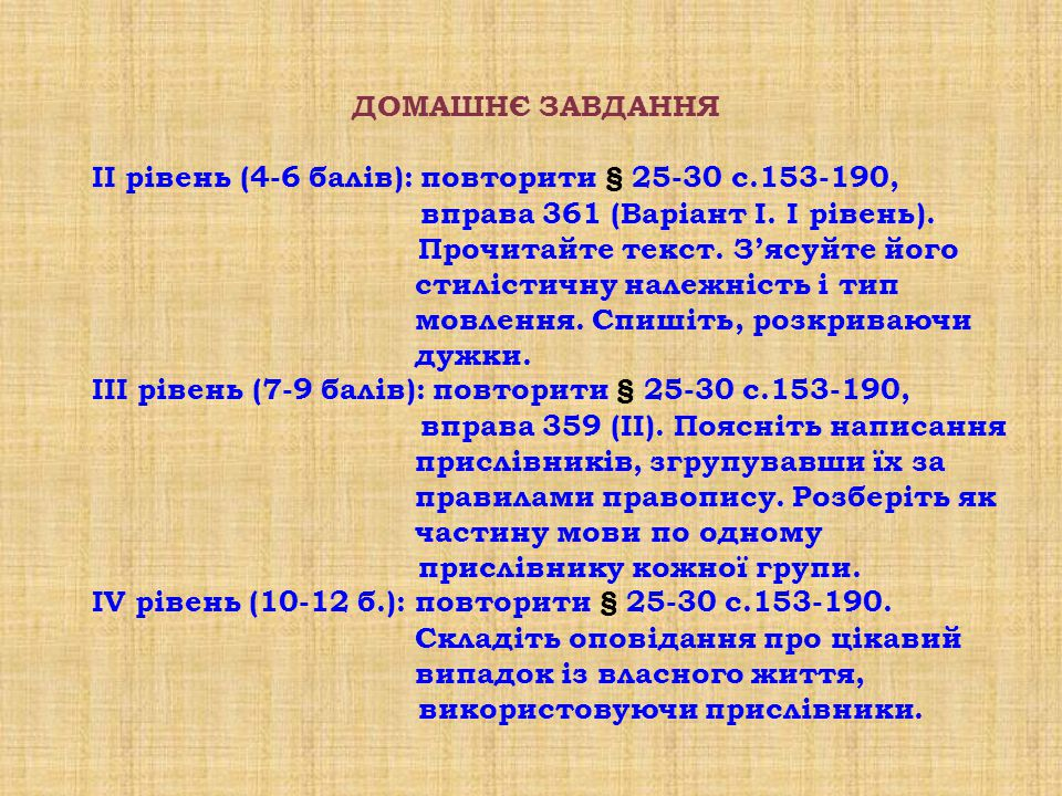 ІІ рівень (4-6 балів): повторити § 25-30 с.153-190,