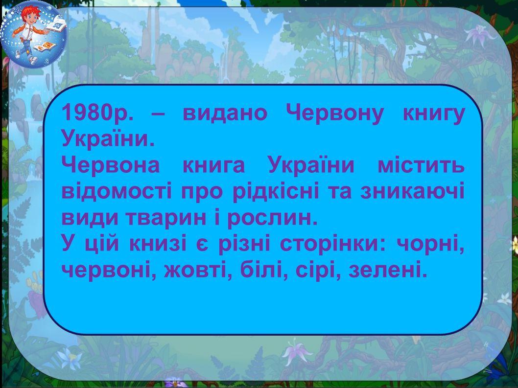 1980р. – видано Червону книгу України.