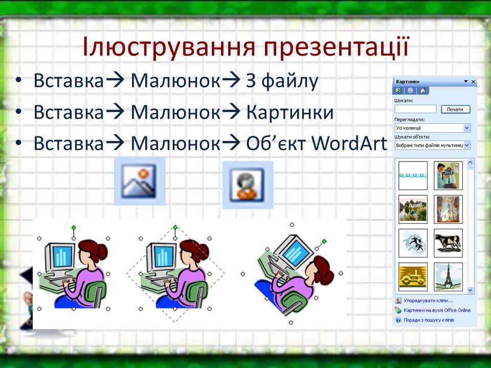 Ілюстрування презентації